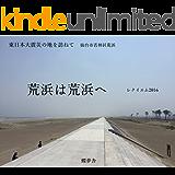 荒浜は荒浜へ: 東日本大震災の地を訪ねて