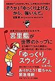そうか!「ゆっくり上げる」から、強いんだ。―宮里藍が「これだけは!」守る、父が教えたゴルフの基本 (ゴルフダイジェスト新書)
