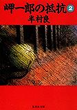 岬一郎の抵抗 2 (集英社文庫)