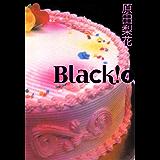Black! 4巻 (祥伝社コミック文庫)