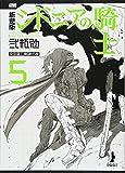 新装版 シドニアの騎士(5) (KCデラックス)