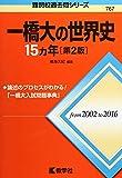 一橋大の世界史15カ年[第2版] (難関校過去問シリーズ)