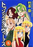 トランジスタにヴィーナス 5 (MFコミックス フラッパーシリーズ)