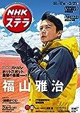 NHKウイークリーステラ 2020年 2/21号