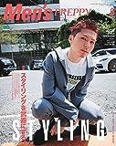 Men's PREPPY (メンズ プレッピー)2018年 6月号(特集:スタイリングを武器にする。表紙&インタビュー:EXILE SHOKICHI)