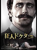 狂人ドクター(字幕版)