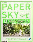 PAPERSKY(ペーパースカイ) no.57 色鮮やかな大地へ、食とクラフトでめぐるメキシコの旅 ([テキスト])