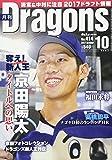 月刊ドラゴンズ 2017年 10 月号 [雑誌]