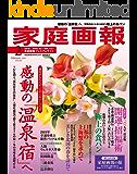 家庭画報プレミアムライト版 2019年2月号 [雑誌]