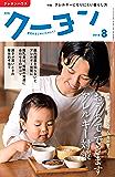 月刊 クーヨン 2018年 08月号 [雑誌]