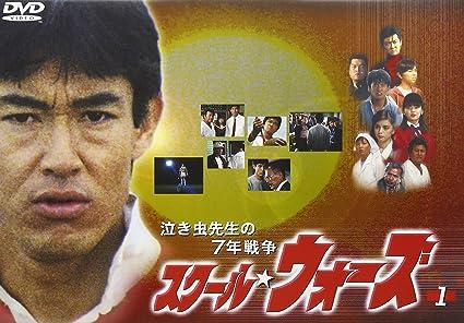 Amazon | 泣き虫先生の7年戦争 スクール・ウォーズ(1) [DVD] -TVドラマ