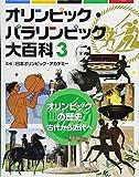 3オリンピックの歴史 古代から近代へ (オリンピック・パラリンピック大百科)