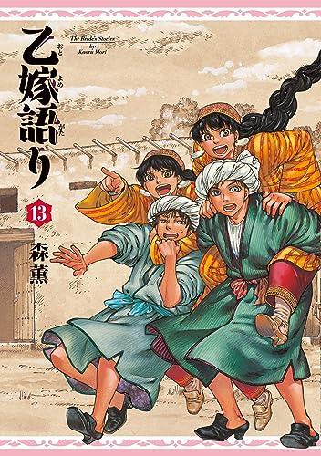 乙嫁語り 13巻 (HARTA COMIX) Kindle版