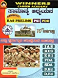 GENERAL STUDIES BOOK ALL IN ONE FOR KAS PDO PSI FDA SDA POLICE AND KPSC EXAMS IN KANNADA MEDIUM (2nd edition. Revised and updated)