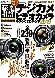 デジカメ&ビデオカメラがまるごとわかる本2019 (100%ムックシリーズ)