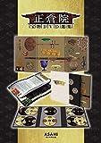 【DVD10枚付き】正倉院宝物DVD選集 (<DVD>)