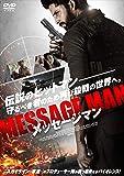 メッセージマン [DVD]