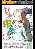 甘党中年っ!(魔法中年っ!シリーズ3)