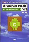 Android NDK入門―「開発キット」NDKを使ってC/C++言語でアプリ開発! (I・O BOOKS)