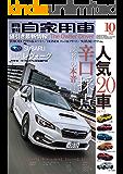 月刊自家用車 2017年 10月号 [雑誌]