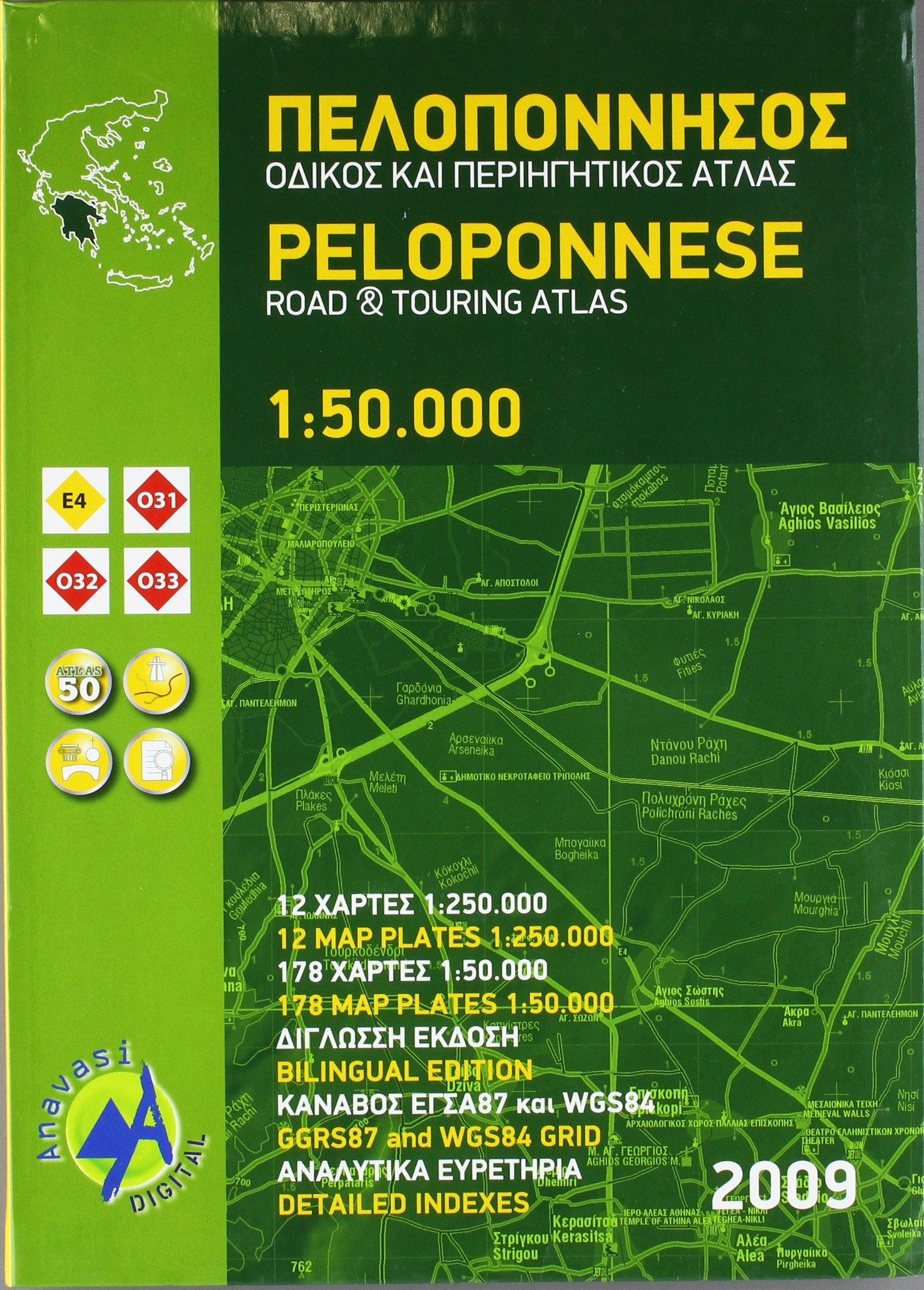 Peloponnese Road And Touring Atlas Anav A 20 T Adamakopoulos