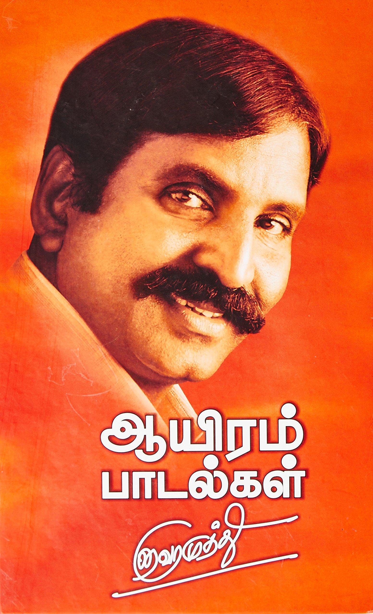 Buy Aayiram Padalkal Tamil Book Online At Low Prices In India Aayiram Padalkal Tamil Reviews Ratings Amazon In