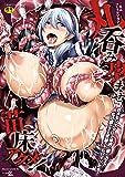 二次元コミックマガジン 丸呑み孕ませ苗床アクメ! (二次元ドリームコミックス)