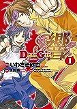 Dear Girl~Stories~響 1 (シルフコミックス)