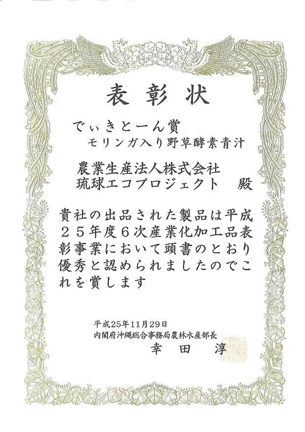 Ryukyu proyecto de eco Moringa contiene la hierba salvaje ...