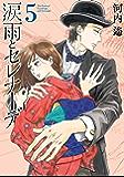 涙雨とセレナーデ(5) (Kissコミックス)