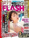 週刊FLASH(フラッシュ) 2019年5月28日号(1514号) [雑誌]