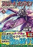 アルゲートオンライン―侍が参る異世界道中〈2〉