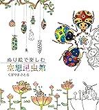 ぬり絵で楽しむ空想昆虫館