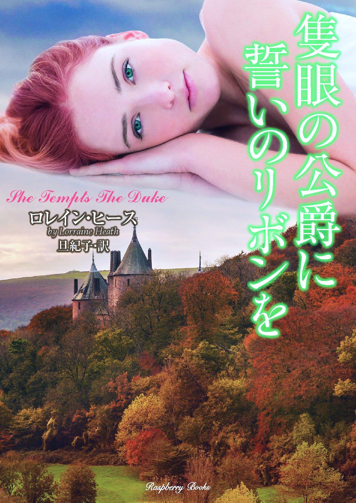 Download Sekigan no koshaku ni chikai no ribon o. pdf epub