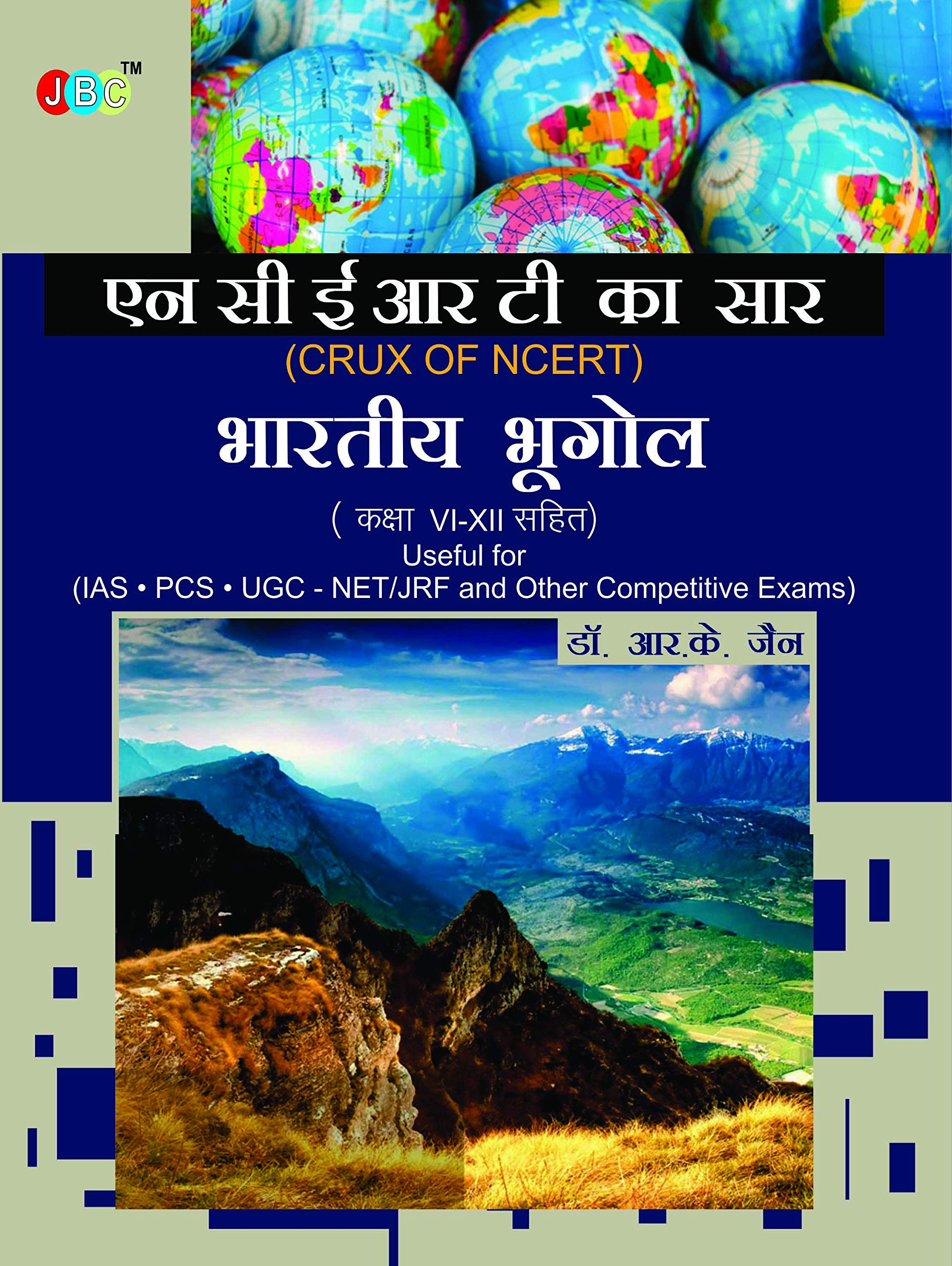 """Indian Geography' """"NCERT KA SAAR"""" (Class VI-XII):- Useful for IAS, PCS, UGC-NET/JRF and Other Competitive Exams in Hindi Mrp: 250"""