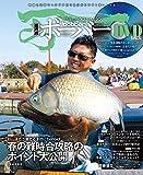 ボーバー(90) 2019年 5月号 [雑誌]: Basser 増刊