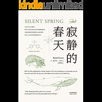 寂静的春天(2018更好读更严谨的全译本)