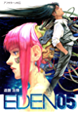 EDEN(5) (アフタヌーンコミックス)
