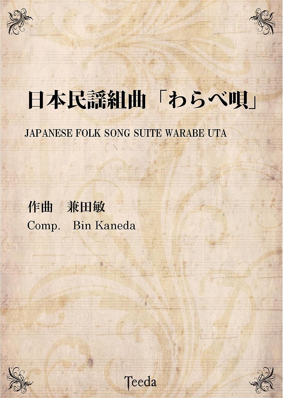 ティーダ出版 吹奏楽譜 日本民謡組曲「わらべ唄」 (兼田敏)   B01NBFYAJG