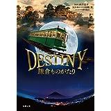 小説 DESTENY 鎌倉ものがたり (双葉文庫)
