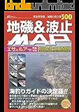 地磯&波止MAP<北部九州・山口西部版>: エサ釣り&ルアー釣り完全対応