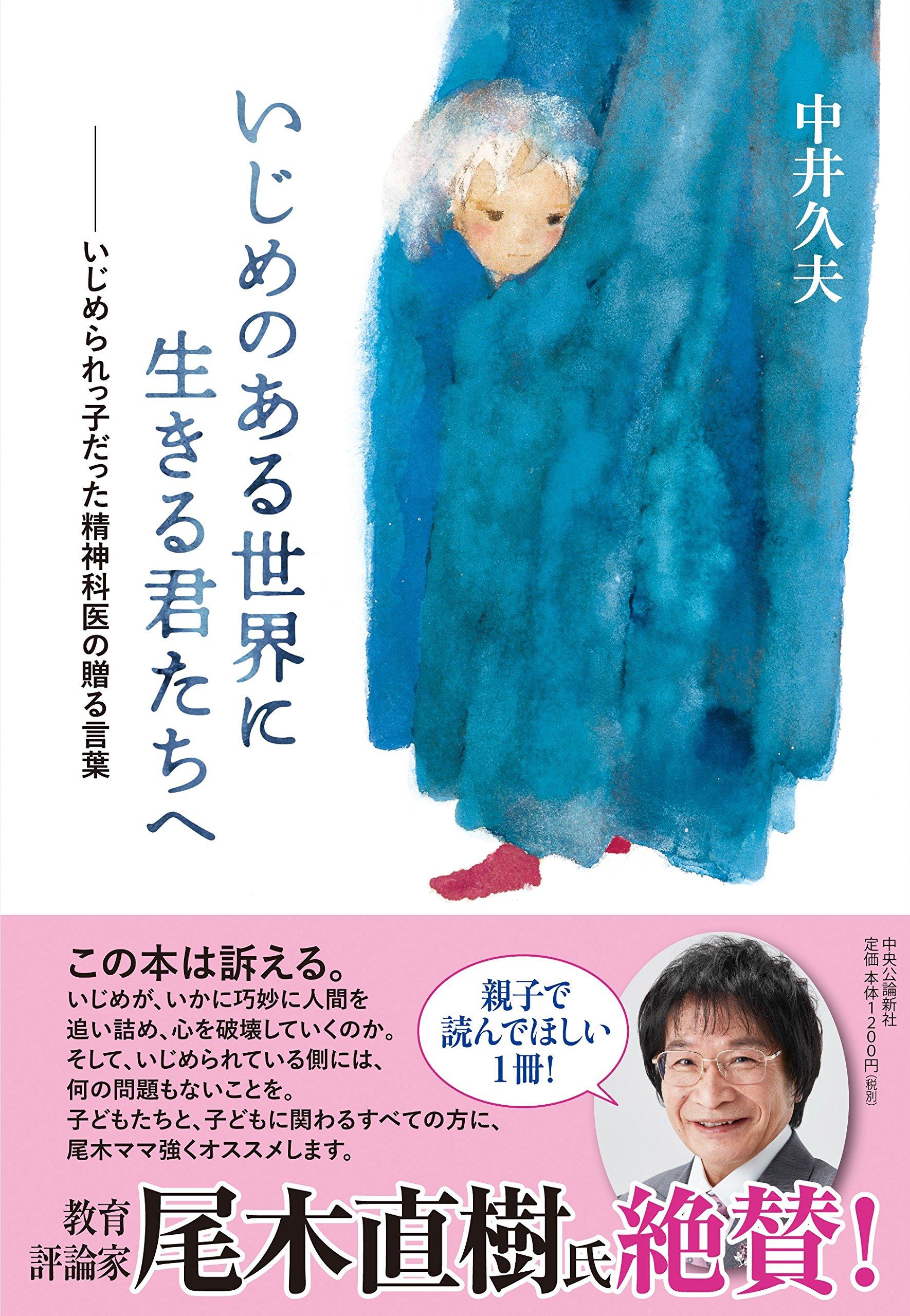 中井 久夫【なかい ひさお】