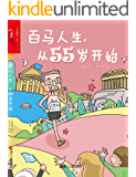百马人生,从55岁开始【一本原创跑步绘本】 (心视界)