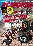 RC WORLD(ラジコンワールド) 2017年10月号 No.262[雑誌]