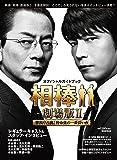 相棒-劇場版Ⅱ-オフィシャルガイドブック (NIKKO MOOK)