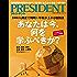 PRESIDENT (プレジデント) 2018年 7/2号 [雑誌]