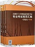 注册电气工程师执业资格考试专业考试规范汇编(供配电)(上中下)
