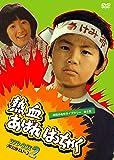 昭和の名作ライブラリー 第6集 熱血あばれはっちゃく DVD-BOX 2 デジタルリマスター版