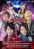 海賊戦隊ゴーカイジャー キャラクターブック2『宇宙最大のお宝』 (TOKYO NEWS MOOK 275号)