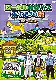 ローカル路線バス乗り継ぎの旅 青森~新潟編 [DVD]